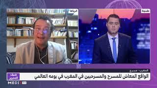 الممثل المغربي مسعود بوحسين في ضيف التحرير