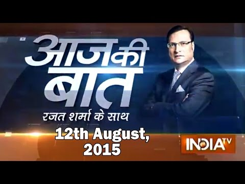 Aaj Ki Baat with Rajat Sharma 12, August, 2015