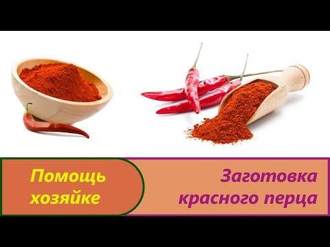 Красный перец. Заготовка дешевого острого перца дома.Жгучий перец.Измельчаем и делаем перец на зиму
