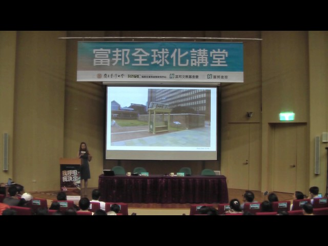 Fubon The Globalized World Lecture - Prof. Dr. Gwen Ottinger - 2017 May