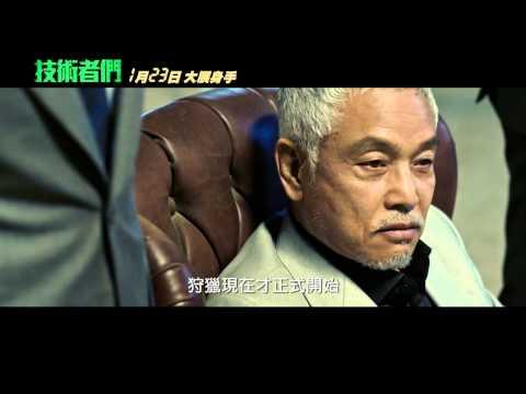 《技術者們》台灣版正式預告