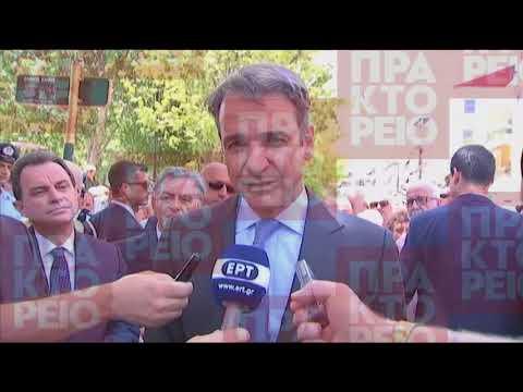 Κ. Μητσοτάκης: Ο κ. Τσίπρας εκχώρησε τη μακεδονική εθνότητα και γλώσσα