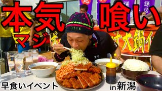 Video 【大食い】新潟の早食いイベントでマジ喰いしてきた‼️【MAX鈴木】【マックス鈴木】【Max Suzuki】 MP3, 3GP, MP4, WEBM, AVI, FLV Oktober 2018