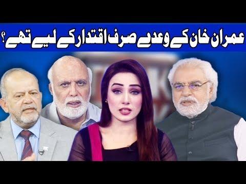 Think Tank With Syeda Ayesha Naaz | 4 August 2018 | Dunya News