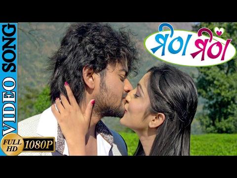 Video MITHA MITHA Title Song | Full Song | MITHA MITHA Odia Movie | Ira Mohanty, Bishnu Mohan Kabi download in MP3, 3GP, MP4, WEBM, AVI, FLV January 2017