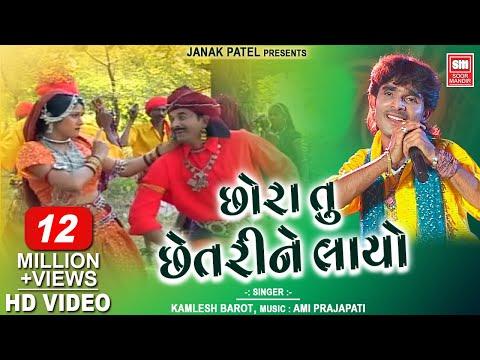 Video Chora Tu Chetri Ne Layo : Kamlesh Barot : Tari Mari Jodi || Superhit Song : Soormandir download in MP3, 3GP, MP4, WEBM, AVI, FLV January 2017