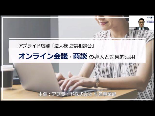 法人様向けオンラインセミナー