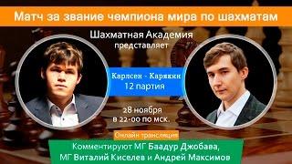 Карлсен - Карякин. 12 партия. Матч за звание чемпиона мира по шахматам
