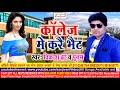 Superhit मैथिली लोकगीत । कॉलेज में करै भेट । Vikash Jha.New Maithili Hit Songs