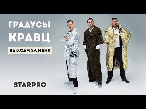 Градусы & Кравц - Выходи за меня - DomaVideo.Ru