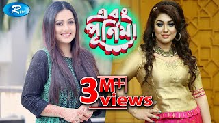 Video Ebong Pornima   EP - 4   Apu Biswas   Bangladeshi Flim Actress  Celebrity TalkShow   Rtv MP3, 3GP, MP4, WEBM, AVI, FLV Juli 2018