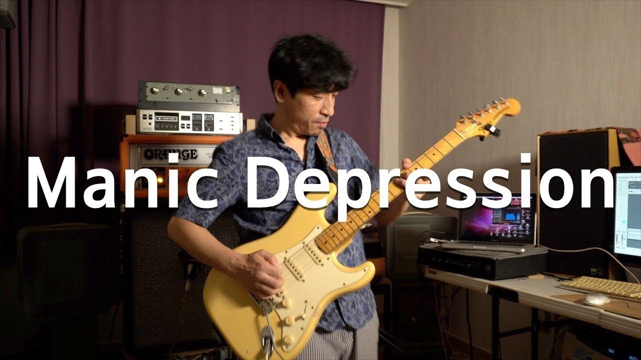 신윤철 (YoonChul Shin) – Manic Depression (원곡 : Jimi Hendrix Experience) / Electric Guitar / 일렉 기타 연주