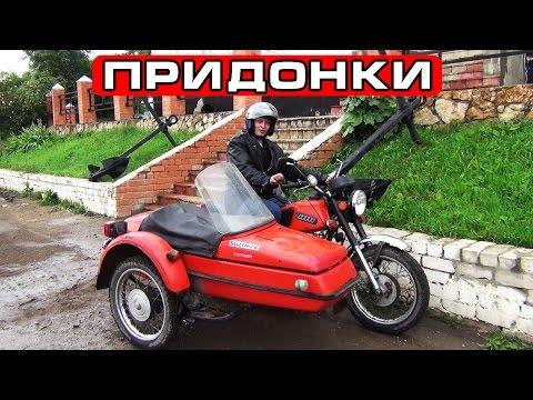 , title : 'Дальнобой на ИЖ Юпитер-5 с коляской (часть 1)'