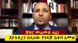 Must Watch:  OMN News Analysis March 14, 2018 |  Jawar Mohammed | Prof. Mohammed Tahiro  | Ethiopia