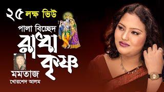 Video pala gaan | Radha Krishno | Momotaj & Khorshed | পালাগান রাধা কৃষ্ণ | মমতাজ ও খরশেদ MP3, 3GP, MP4, WEBM, AVI, FLV Oktober 2018