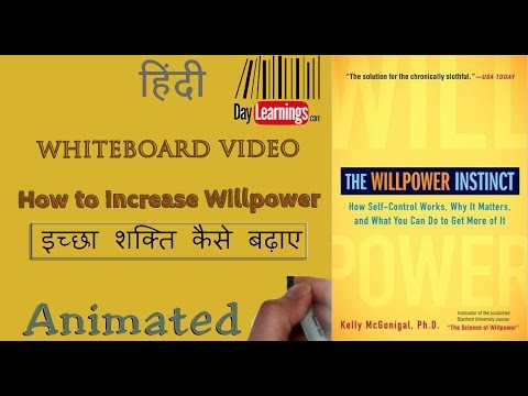 HOW TO INCREASE WILLPOWER | इच्छा शक्ति कैसे बढ़ाए | SYSTEMATIC STUDY | DAYLEARNINGS.COM