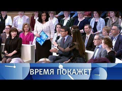 Россия, вперед! Время покажет. Выпуск от 16.03.2018