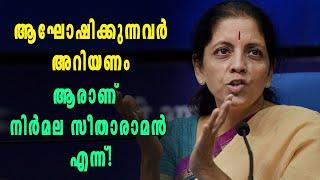 Video ആരാണ് നിർമല സീതാരാമൻ? | Oneindia Malayalam MP3, 3GP, MP4, WEBM, AVI, FLV Juli 2018