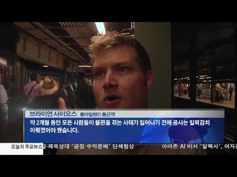 펜 스테이션 공사…여름 교통 지옥 7.10.17 KBS America News