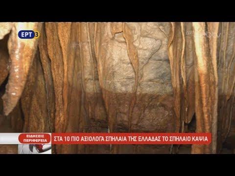 Στα δέκα πιο αξιόλογα σπήλαια της Ελλάδας το σπήλαιο Κάψια στην Αρκαδία | 27/11/2018 | ΕΡΤ