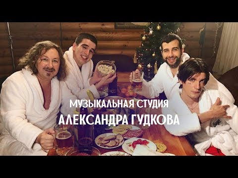 Feduk & Игорь Николаев & Иван Ургант & Александр Гудков – Розово-малиновое вино