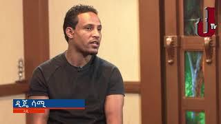 "Video Jossy ""Min Addis?"" interview with DJ Sami & Decor MP3, 3GP, MP4, WEBM, AVI, FLV Maret 2019"