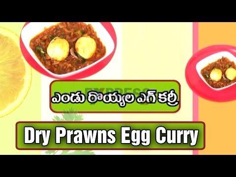 Endu Royyala (Dry Prawns) Egg Curry Recipe : Yummy Healthy Kitchen | ExpressTV