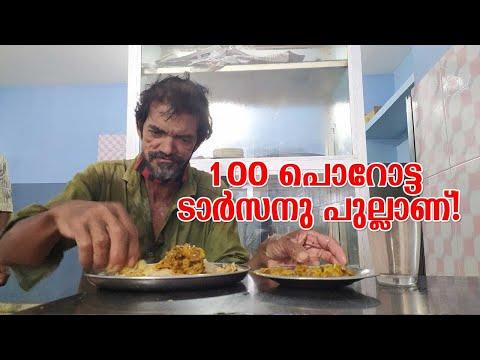 നൂറു പൊറോട്ട ടാര്സനു പുല്ലാണ്! Interesting story of Kozhikode Tarzan // DeepikaNews
