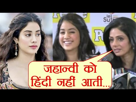 Jhanvi Kapoor cannot SPEAK HINDI, when Sridevi made FUN of her ! | FilmiBeat