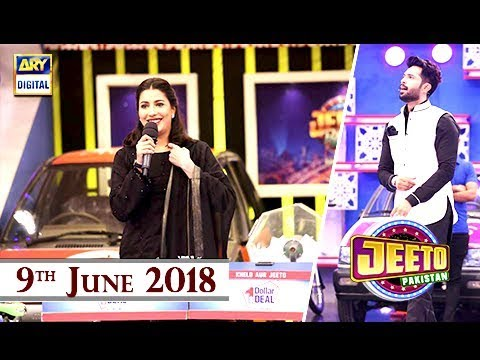 Video Jeeto Pakistan - Special Guest : Mehwish Hayat  - 9th June 2018 - ARY Digital Show download in MP3, 3GP, MP4, WEBM, AVI, FLV January 2017