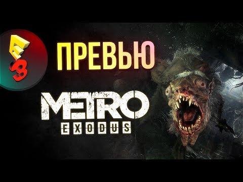 E3 2017 - Metro Exodus: Превью