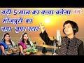 भोजपुरी जगत में पहली बार 5 साल के बच्चे ने गाया धमाकेदार छठ गीत DJ Chhath Song 2017