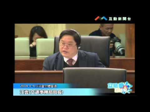 陳虹20140109 立法會全體會議