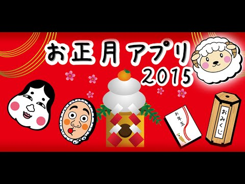 Video of OshogatsuApp