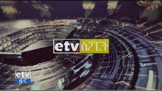 #etv ኢቲቪ 4 ማዕዘን የቀን 7 ሰዓት ስፖርት ዜና…ሚያዝያ 11/2011 ዓ.ም