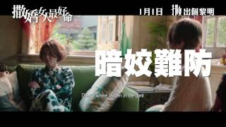 Nonton                                               Women Who Flirt Trailer  Hong Kong  Film Subtitle Indonesia Streaming Movie Download