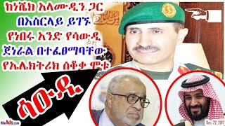 Saudi: ከነሼክ አላሙዲን ጋር በእስርላይ ይገኙ የነበሩ ሞቱ Major general Ali Alqahtani (Al-Quds Al-Arabi)