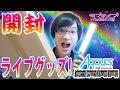 お祭りハッピがかっこいい!【ライブグッズ開封】ラブライブ!サンシャイン!! Aqours 2nd LoveLive! HAPPY PARTY TRAIN TOUR