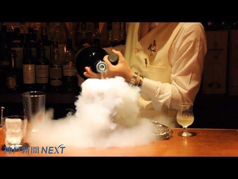 液体窒素のアイスカクテル