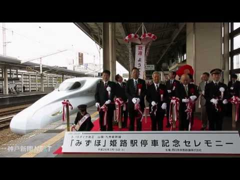 山陽・九州新幹線「みずほ」姫路に見参