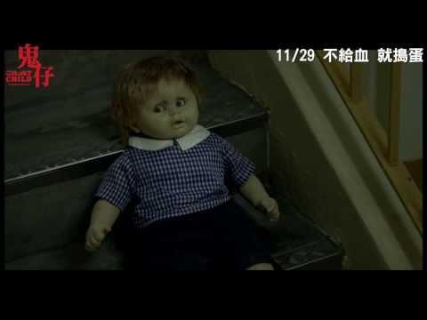 【鬼仔】電影預告11.29上映
