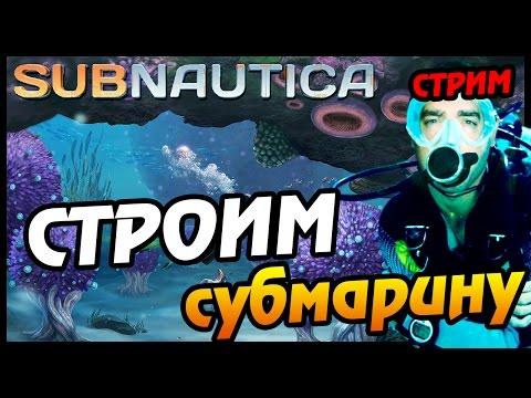 Subnautica СТРОИМ СУБМАРИНУ
