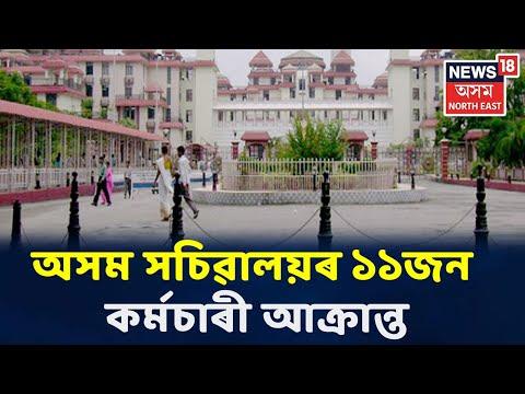 Prime Time18 | Assam Secretariatৰ দেখা দিছে ক'ৰোনা আতংক