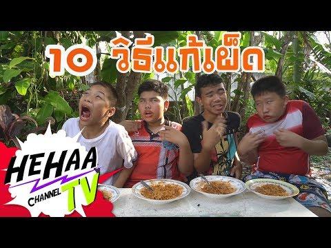 10 วิธีเเก้เผ็ด มาม่าเกาหลี !!!