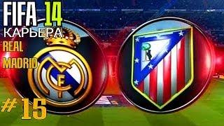 FIFA 14 |Прохождение КАРЬЕРЫ | Real Madrid (#15) [ИГРА с ЛИДЕРОМ !]