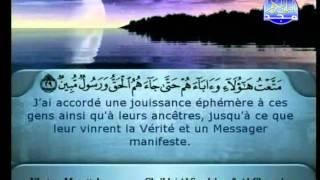 المصحف الكامل  25 الشريم والسديس مع الترجمة بالفرنسية