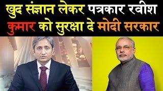 Video क्योंकि Modi शासनकाल में सबसे ज़्यादा हुई हैं Journalist की हत्याएं, देखिए रिपोर्ट/Ravish Kumar news MP3, 3GP, MP4, WEBM, AVI, FLV Desember 2018