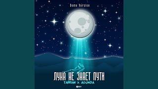 Луна не знает пути (Demo Version)