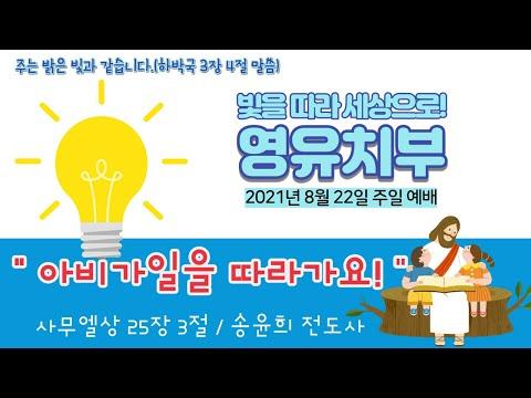 """2021년 8월 22일 차세대온라인예배 - 영유치부 """"아비가일을 따라가요!"""""""