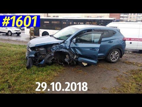 Новая подборка ДТП и аварий за 29.10.2018.